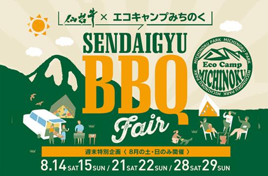 仙台牛×エコキャンプみちのく「SENDAIGYU BBQ fair」週末特別企画